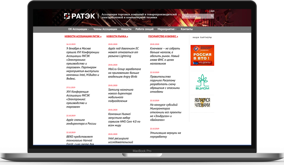 Сайт Ассоциация торговых компаний и товаропроизводителей электробытовой и компьютерной техники РАТЭК