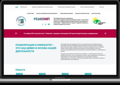 """НУ ИПРПП ВОС """"Реакомп"""""""